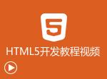 HTML5开发视频教程